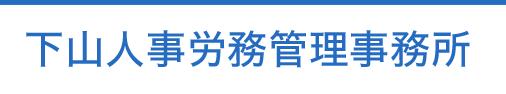 群馬県桐生市の社会保険労務士 労務管理のことなら下山人事労務管理事務所